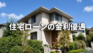 住宅ローンの金利優遇について。固定金利の金利優遇と変動金利の金利優遇の解説も